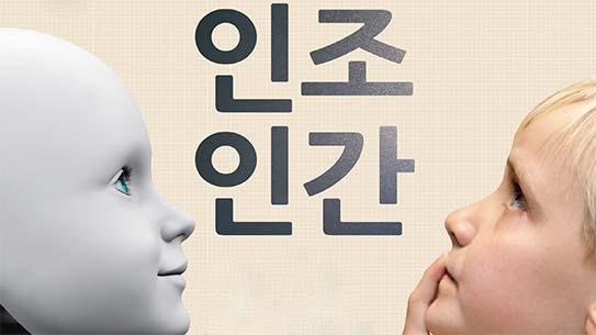 사람을 닮고 싶은 로봇의 꿈 인조인간