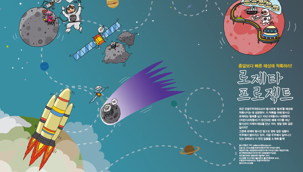 총알보다 빠른 혜성에 착륙하라! 로제타 프로젝트