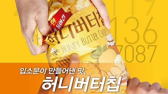 [생활] 입소문이 만들어낸 맛, 허니버터칩