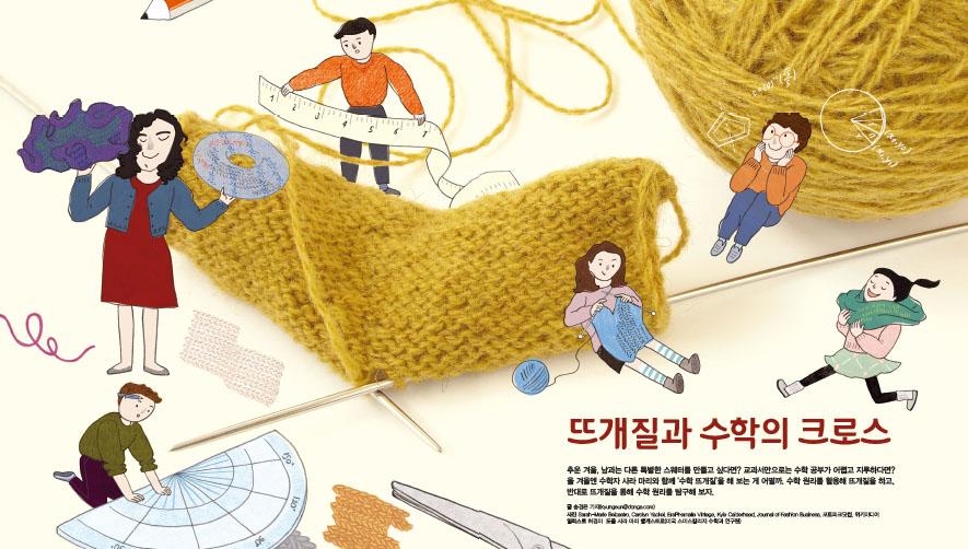 뜨개질과 수학의 크로스