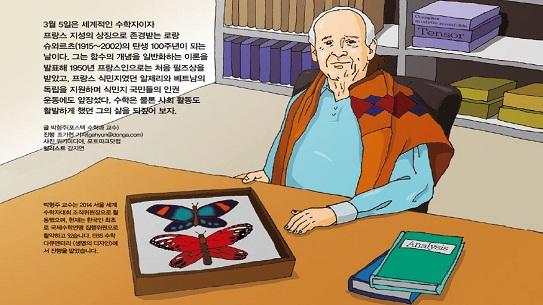 [지식] 자유를 사랑한 수학자 로랑 슈와르츠 탄생 100주년
