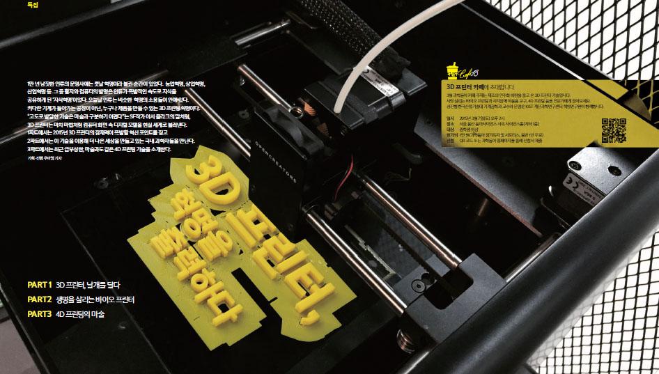 INTRO. 3D 프린터, 혁명을 출력하다