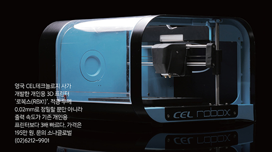 PART1. 3D 프린터, 날개를 달다