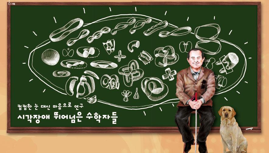 컴컴한 눈 대신 마음으로 연구 시각장애 뛰어넘은 수학자들