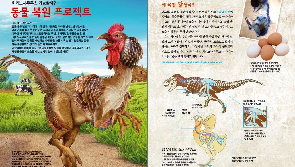 치키노사우루스 가능할까? 동물 복원 프로젝트