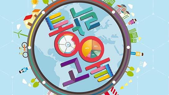 [참여] 통계의 눈으로 세상을 읽다 전국학생통계활용대회