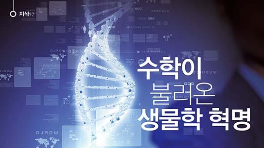 수학이 불러온 생물학 혁명