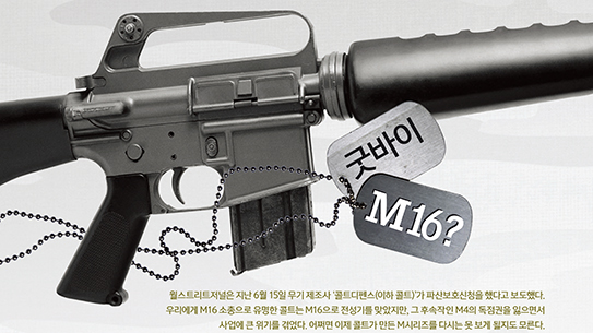 [Hot Issue] 굿바이 M16