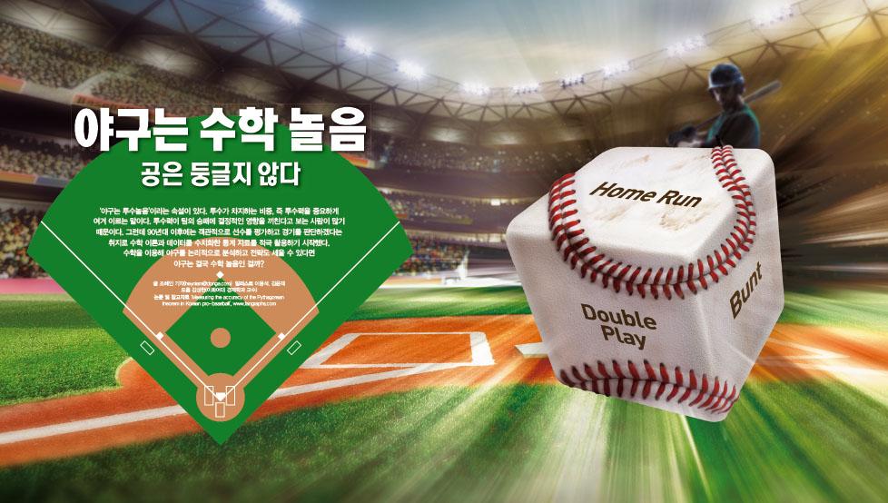 야구는 수학 놀음
