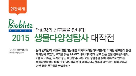 2015 바이오블리츠-생물다양성탐사 대작전!