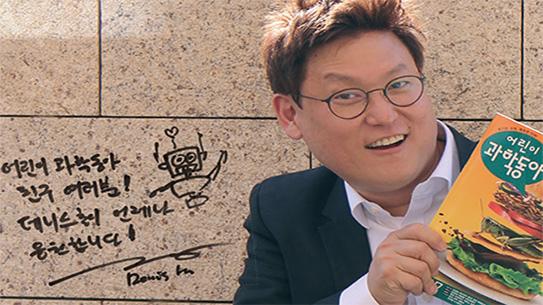 [특별 인터뷰] 개구쟁이 로봇과학자 데니스 홍