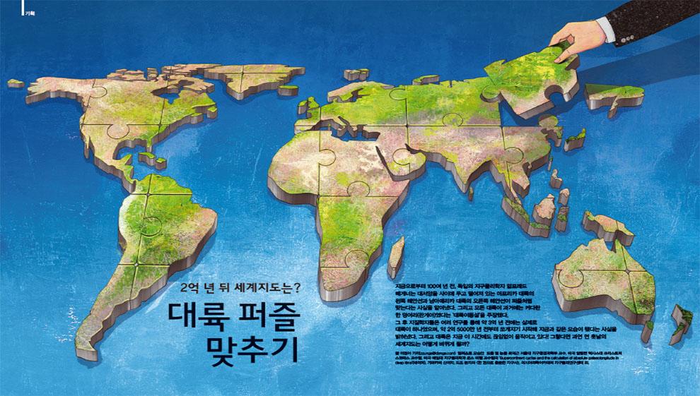 [지식]2억 년 뒤 세계지도는? 대륙 퍼즐 맞추기