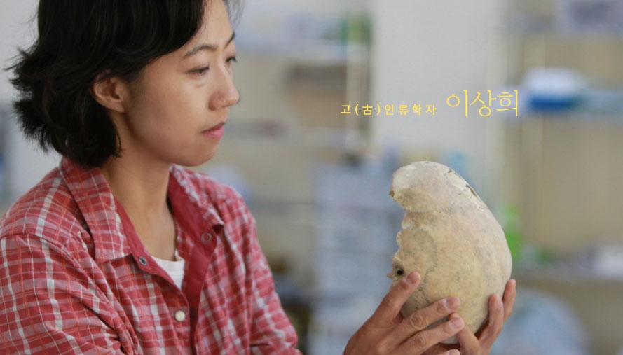 [Knowledge] 뼈의 이야기를 듣는 사람들