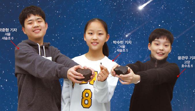 [출동! 어린이 과학동아 기자단] 운석신고센터를 가다!