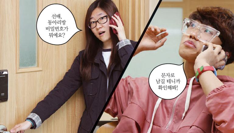 [재미] 제31화 동아리방 문을 열어줘!