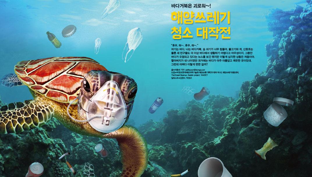 INTRO. 해양쓰레기 청소 대작전