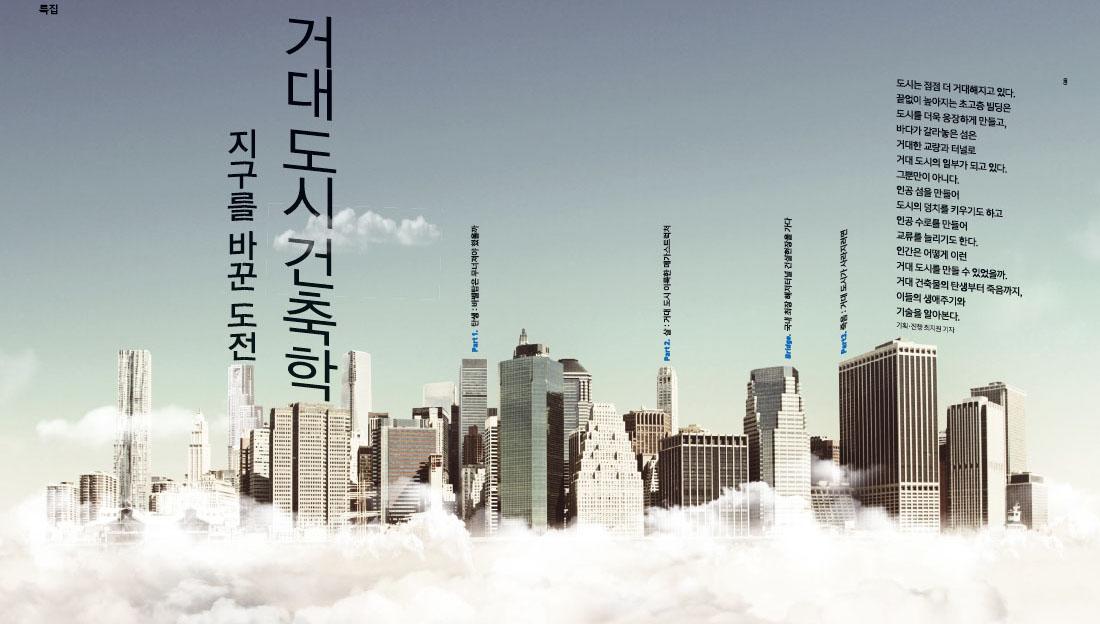 Intro. 거대도시건축학