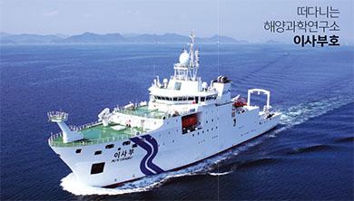 [News & Issue] 떠다니는 해양과학연구소 이사부호