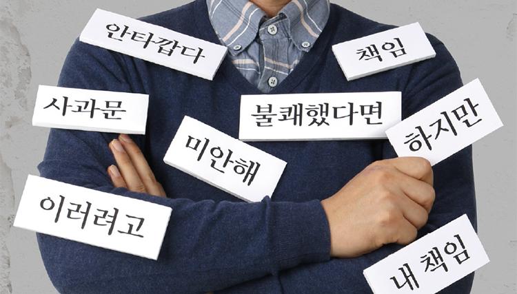 [News & Issue] 대통령 담화문에서 배우는 올바른 사과 비법
