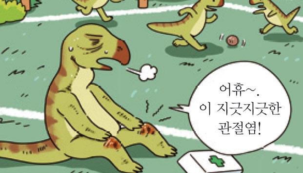 [가상인터뷰] 공룡도 관절염이 괴로워~!