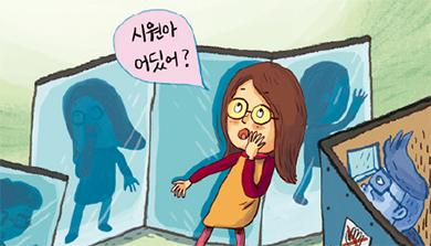[비주얼 과학교과서] 비밀과학집단의 반격