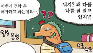 [가상인터뷰] 해마 유전체 완전 해독!