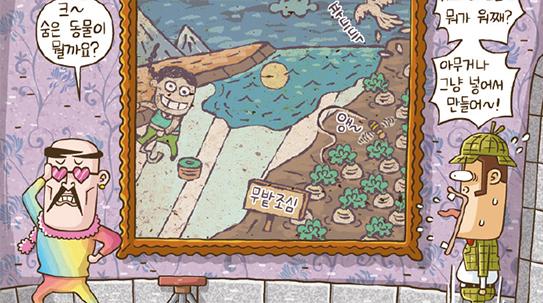 [퍼즐탐정 썰렁홈즈 3] 내복 디자이너 ' 이브니 포그내'