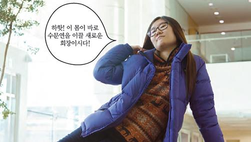 [QUIZ KING & KAIST] New 회장 선출!