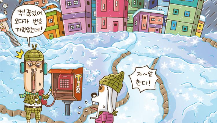 [퍼즐탐정 썰렁홈즈 3] 유명 건축가 ' 지파나 툭탁'