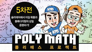 [폴리매스 프로젝트] 솔리테어에서 이길 확률과 볼록다각형의 성질 증명하기!