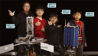 [출동! 어린이과학동아 기자단] 청소 위성, 우주 쓰레기를 부탁해!