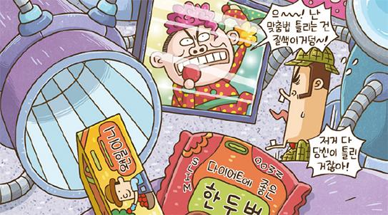 [퍼즐탐정 썰렁홈즈 3] 과자 도둑 ' 까까나 까까'