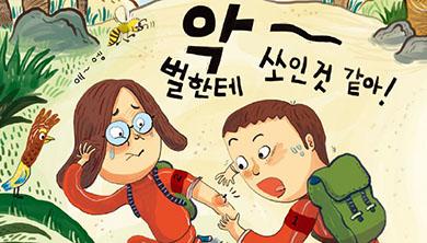 [비주얼 과학교과서] 위잉~! 꿀벌의 공격