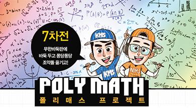 [폴리매스 프로젝트] 무한바둑판에 바둑 두고 퐁당퐁당 조약돌 옮기고!