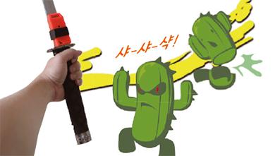 [액션코딩 아이팝콘] 선인장 몬스터를 베는 검