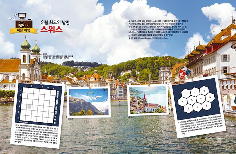 [찰칵 퍼즐 여행] 유럽 최고의 낭만 스위스