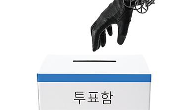 [Future] 조작이 불가능한 선거, 블록체인으로 만든다