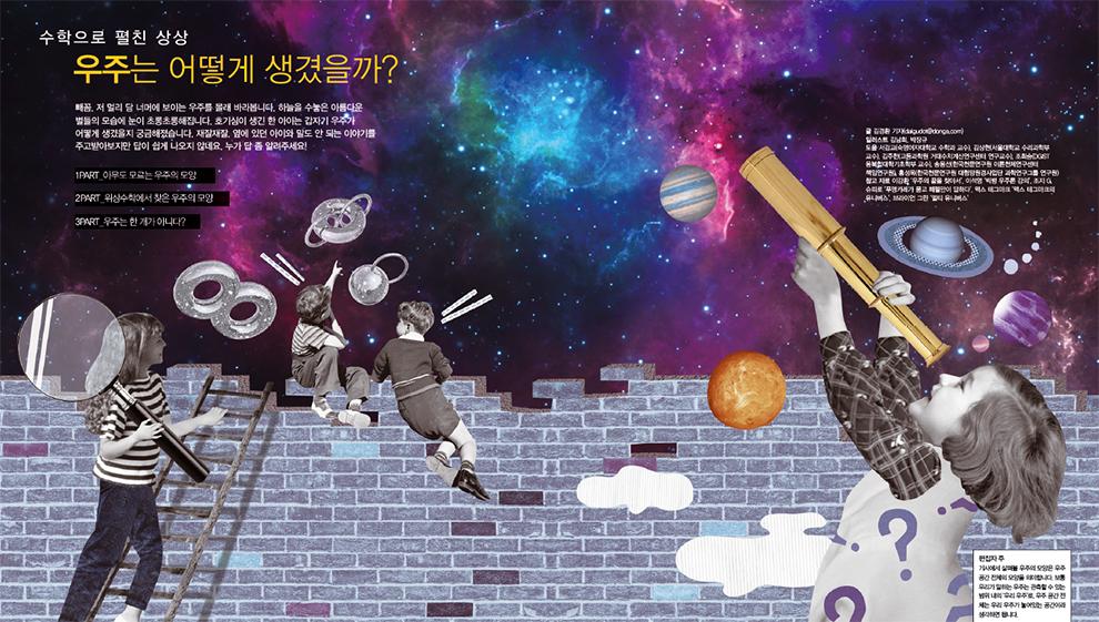 Intro. 수학으로 펼친 상상, 우주는 어떻게 생겼을까?