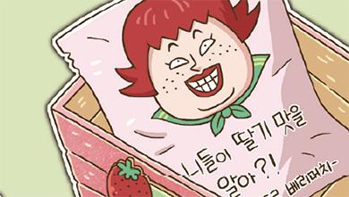 [퍼즐탐정 썰렁홈즈 3] 딸기 도둑 ' 스트로 베리머치'