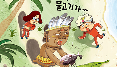 [비주얼 과학교과서] 원주민 마을의 위기