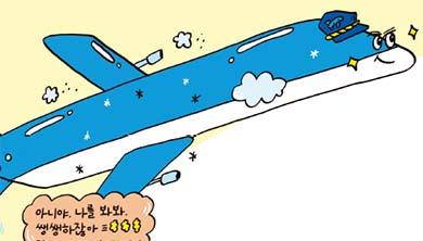 [Issue] 저비용 항공사, 안전하지 않다?