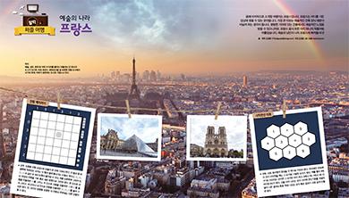 [찰칵 퍼즐 여행] 예술의 나라 프랑스