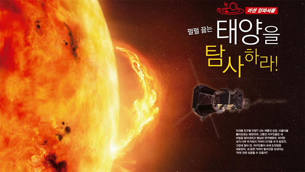 Intro. 미션 임파서블, 펄펄 끓는 태양을 탐사하라!