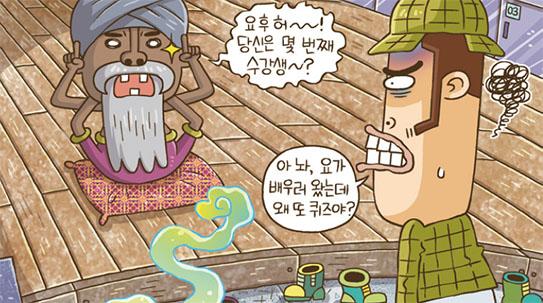 [퍼즐탐정 썰렁홈즈 3] 요가 달인 ' 다리코다 쥐나또'