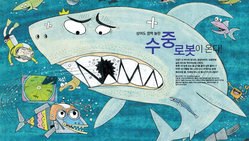 Intro. 상어도 깜짝 놀란 수중로봇이 온다!