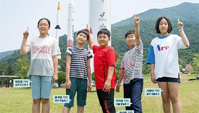 [출동! 어린이과학동아 기자단] 2020년, 한국형 발사체를 우주로! 나로우주센터