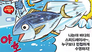 [가상인터뷰] 참치 수영 실력의 비밀