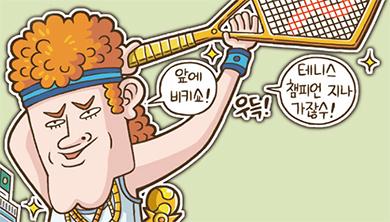[퍼즐탐정 썰렁홈즈 3] 테니스 챔피언 '라케시 앙보이어'
