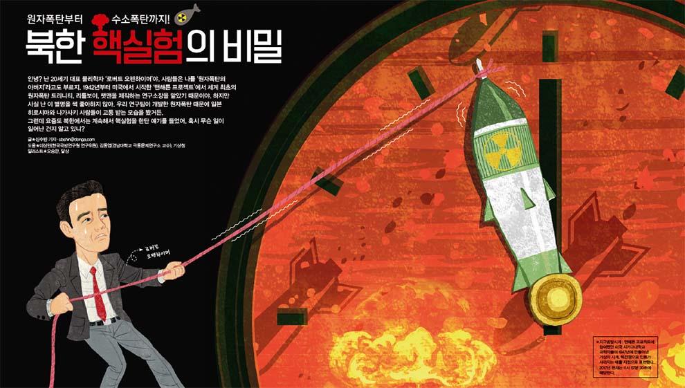 Intro. 원자폭탄부터 수소폭탄까지! 북한 핵실험의 비밀