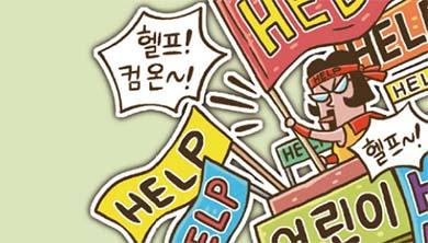 [퍼즐탐정 썰렁홈즈 3] 어린이 과학잡지 편집장 ' 마가마다 나리새'